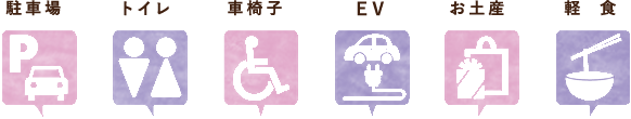 施設案内 駐車場 トイレ 車椅子ok おみやげ 軽食